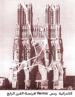 كاتدرائية ريمس (Reims /فرنسا)-القرن الرابع