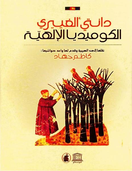 كتاب الكوميديا الإلهية pdf