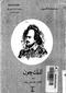 الملك جون - شيكسبير..pdf