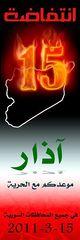 انتفاضة 15 مارس السورية.jpg