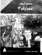 Almakhba rakam3.pdf