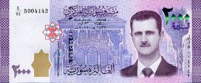 NewSyrian2000front.png