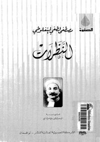 كتاب الفضيلة للمنفلوطى