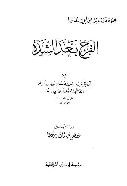 كتاب الفرج بعد الشدة للتنوخي pdf