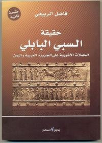 كتب فاضل الربيعي pdf